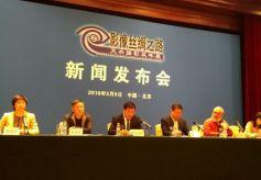"""""""影像丝绸之路——天水摄影双年展""""新闻发布会在北京举行"""