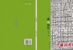 甘肃藏族青年诗人诺布朗杰诗集《藏地勒阿》出版发行