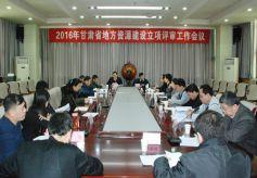 文化共享工程甘肃省分中心召开2016年工作会议召开