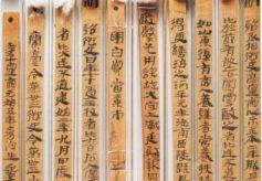 甘肃省博物馆馆藏:汉代彩绘木鸠杖与《王杖》简