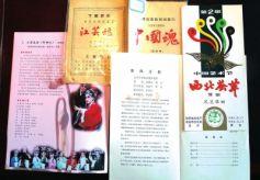 兰州秦腔博物馆专家李智:观众与舞台是秦腔艺术的生命