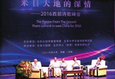 西部诗歌峰会在兰州举行  今夏以诗歌的名义相聚兰州