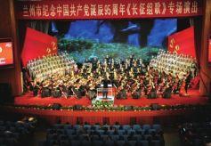 兰州市纪念中国共产党诞辰95周年《长征组歌》演出在兰州举行