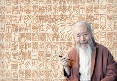 郑铁林书法遗作展选登,及写在郑铁林先生书法遗作展前面的话