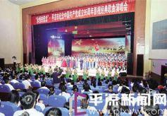 """""""永恒的信念""""平凉市纪念建党95周年影视经典歌曲演唱会举行"""