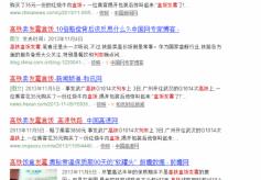 甘肃高铁售卖发霉餐食投诉一月无果  抹黑一带一路旅游!
