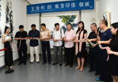 王清州个展在798感叹号艺术馆隆重开幕