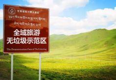 第十七届中国·九色甘南香巴拉旅游艺术节在甘南州合作市盛大开幕