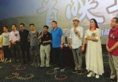 甘肃本土电影《丢羊》兰州首映触发无数观众泪点