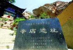 甘肃临洮辛店文化 3400年前先民的智慧