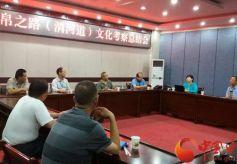 第十次玉帛之路文化考察25日在秦安举行总结会