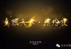 【视频】天水两区五县夜景宣传片《鸟瞰天水·缤纷夜》