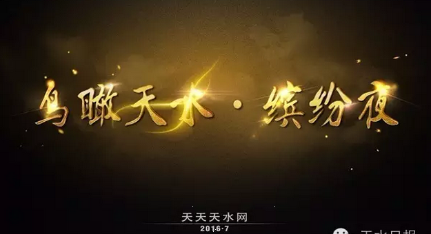 【視頻】天水兩區五縣夜景宣傳片《鳥瞰天水·繽紛夜》