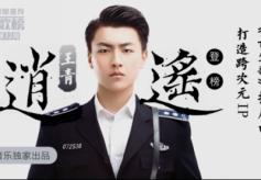 王菲三度蝉联新歌榜冠军 王青《逍遥》进击百度音乐榜首