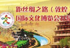 甘肃千年彩陶之路重现中外文化交融之光