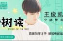 王俊凯《树读》实力抢占百度音乐新歌榜冠军位