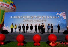兰州树屏丹霞景区热气球观光基地启动仪式暨首届热气球旅游节开幕