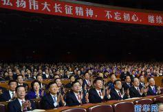 纪念红军长征胜利80周年文艺晚会《永远的长征》在北京举行