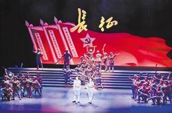 纪念长征胜利八十周年主题晚会《长征》在兰州上演