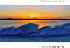 甘肃青年作家路生作品《到巴彦淖尔来看中国》出版发行