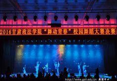 """甘肃政法学院""""舞动青春""""首届校园舞蹈大赛圆满落幕"""