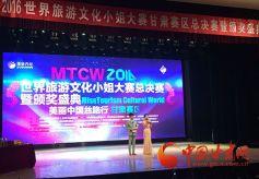 2016世界旅游文化小姐大赛甘肃赛区总决赛暨颁奖盛典盛大启幕
