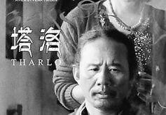 藏语电影《塔洛》兰州开启超前点映  导演万玛才旦亲临兰州