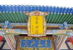 甘肃陇西李家龙宫:渭河之畔李氏宗祠探秘