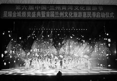 第六届中国·兰州黄河文化旅游节暨首届兰州文化旅游惠民季推介之夜启动