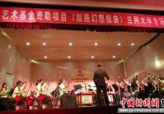 甘肃音乐项目《丝路幻想组曲》在兰州高校进行巡演