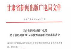 甘肃省新闻出版广电局关于表彰奖励2016年优秀西部影视剧本的决定