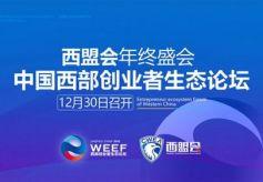 """""""2016中国西部创业者生态论坛""""即将盛大启幕"""