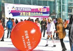 临夏松鸣岩国际滑雪场首届国际冰雪动漫文化艺术落幕