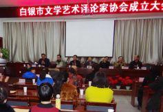 白银市文学艺术评论家协会成立 孙英钧当选第一届主席