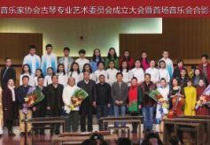 甘肃省音乐家协会古琴专业艺术委员会在兰州成立