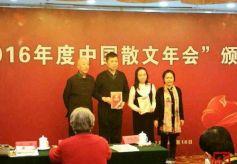 """甘肃酒泉女作家至简荣获2016年度中国散文年会""""最佳散文集""""奖"""