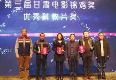 第三届甘肃电影锦鸡奖评选揭晓 23部4大类陇上佳作脱颖而出