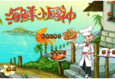 终于来了! 海鲜小厨神、暴走僵尸城等手游火爆上线