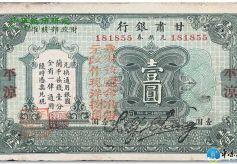 民国时期平凉县的兑换券及信封