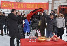 甘肃本土电影《疲城》在榆中县羊寨开机拍摄