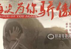 甘肃本土微电影《再次为你骄傲》全网首映