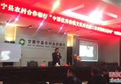 著名文化学者张培合为甘肃宁县做传统文化专题培训