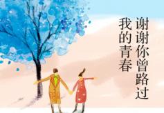 河南青年作家梦情新作《谢谢你曾路过我的青春》出版