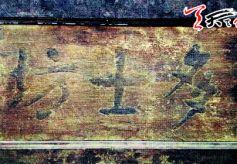 """中国古代的城市面貌:天水秦安""""多士坊""""胡家巷"""