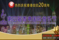 第四届香港国际音乐节甘肃赛区启动