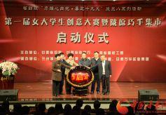 甘肃省第一届女大学生创意大赛暨陇原巧手集市在兰启动