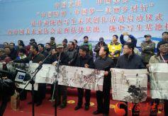 中国美术家协会定西扶贫基地、陇中写生基地揭牌成立
