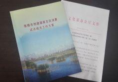 张掖市被确定为首批第二次国家文化消费试点城市