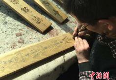 兰州民间艺人借木雕技艺复刻古老文字符号