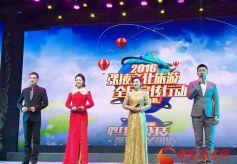 2016年张掖文化旅游全民宣传行动颁奖典礼举行